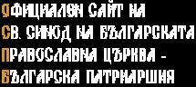 Българска Патриаршия