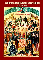Икона святых мучеников Новосельских. Иконописец Владимир Аврамов (София). По клику в новом окне откроется изображение в высоком разрешении